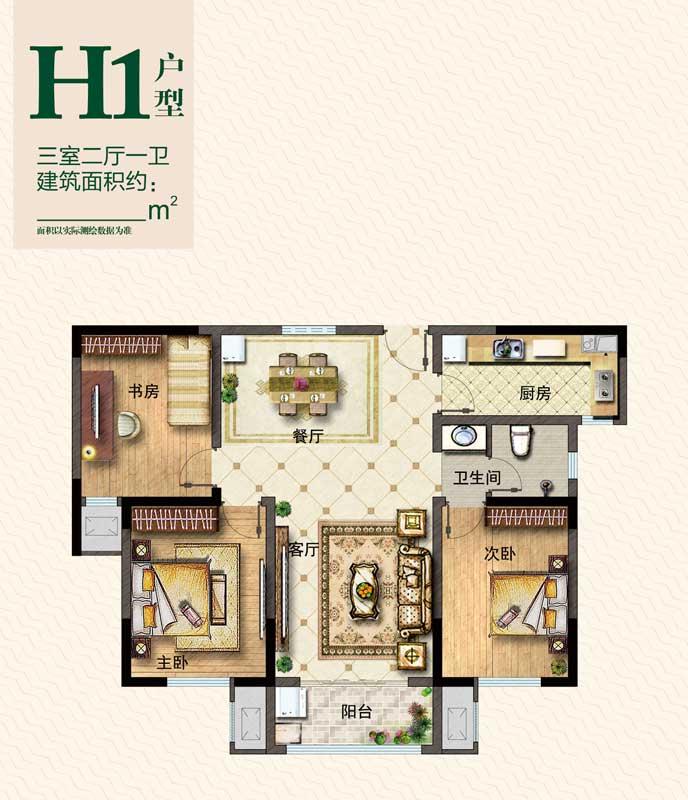 翰林庄园H1户型 约110㎡ 三室两厅一卫