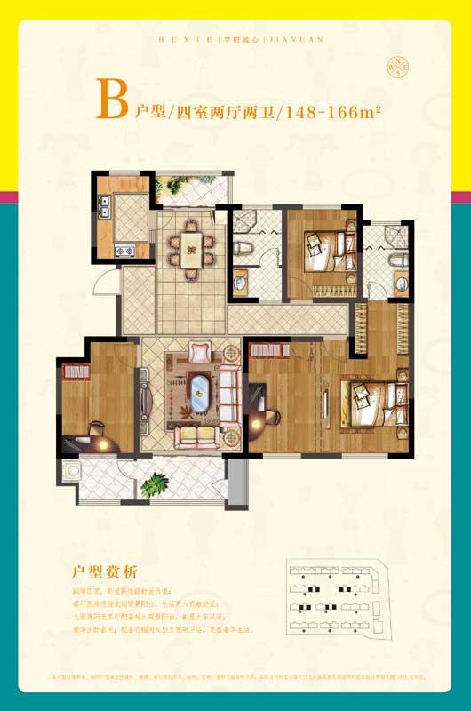 鑫星和谐嘉园B户型 三室两厅两卫 148-166㎡