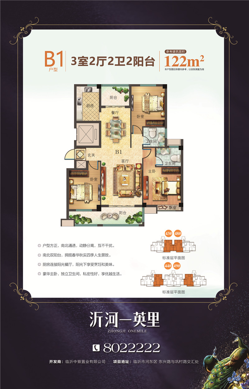 洋房122三室