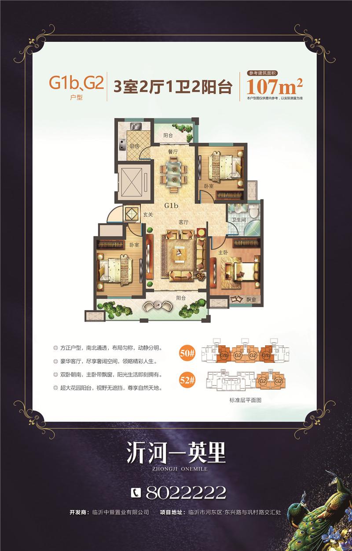 小高层107三室