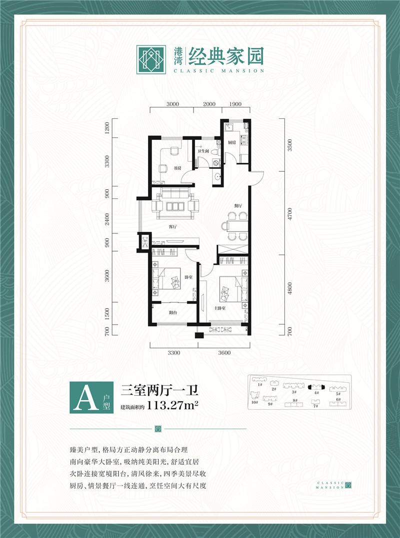 A户型 三室两厅一卫