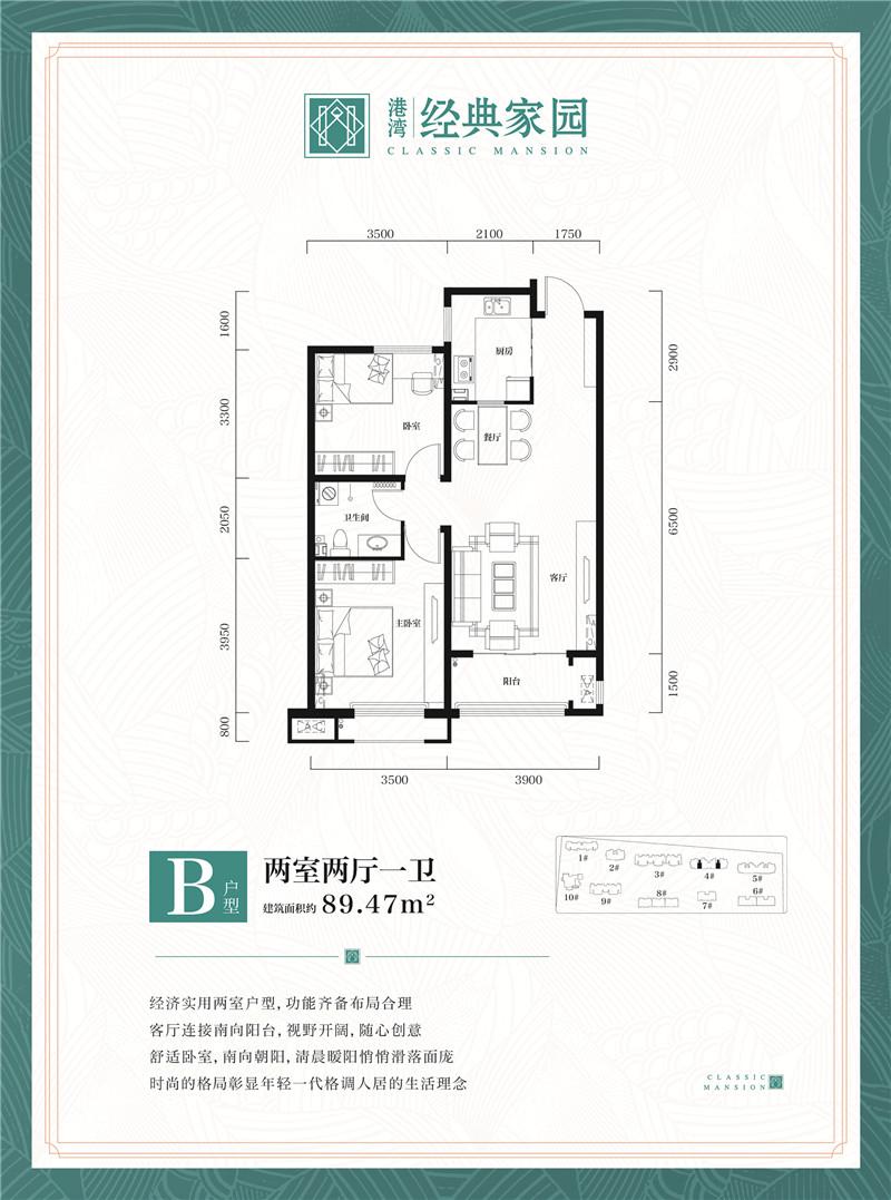 B户型 两室两厅一卫