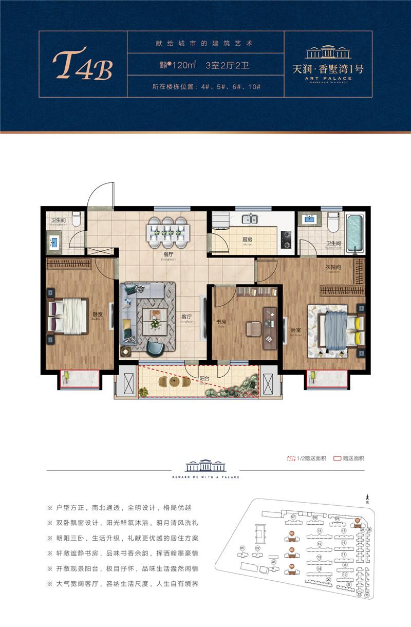 天润·香墅湾1号 户型图
