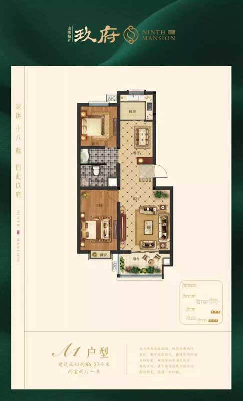 临矿·玖府 A1户型 两室两厅一卫86.27㎡