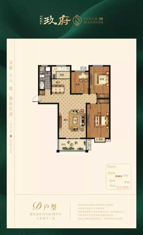 临矿·玖府 D户型 三室两厅一卫114.92㎡