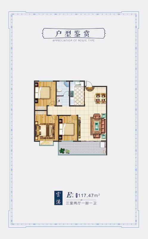 高铁佳园 E户型 三室两厅一厨一卫