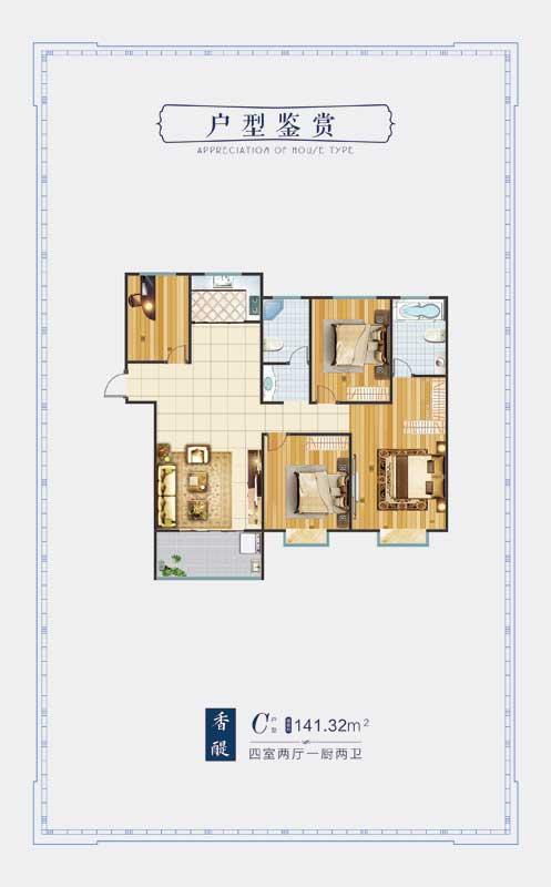 高铁佳园 C户型 四室两厅一厨两卫