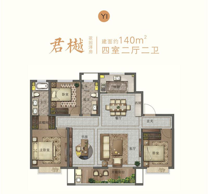 宝丽天樾洋房Y1户型 140㎡ 四室两厅两卫
