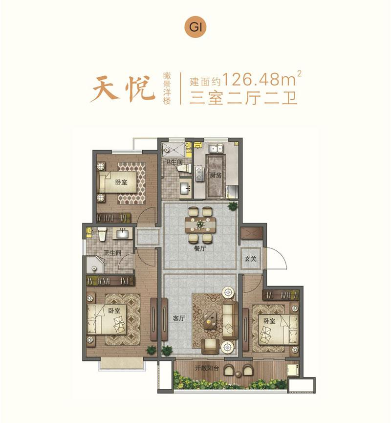 宝丽天樾洋房G1户型 126.48㎡ 三室两厅两卫