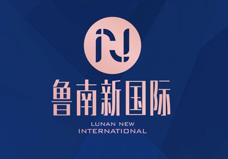 鲁南新国际