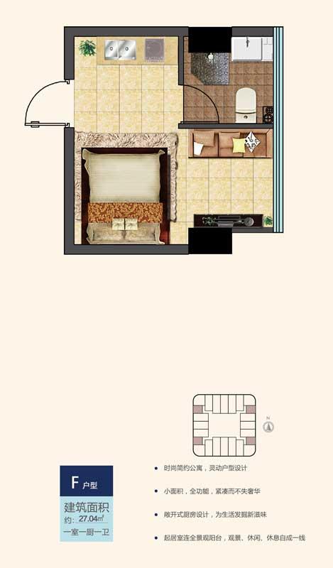 鲁南新国际F户型 27.04㎡ 一室一厨一卫