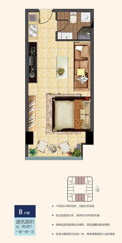 鲁南新国际B户型 65.22㎡ 一室一厨一卫