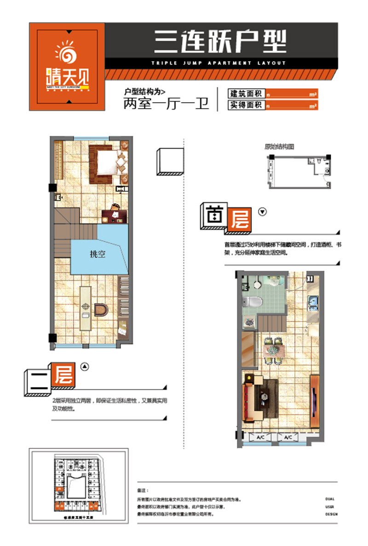 2室1厅1卫 约47㎡