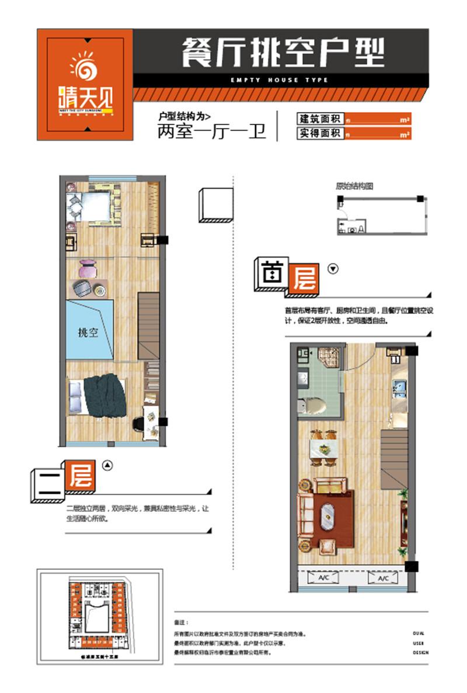 2室1厅1卫约47㎡
