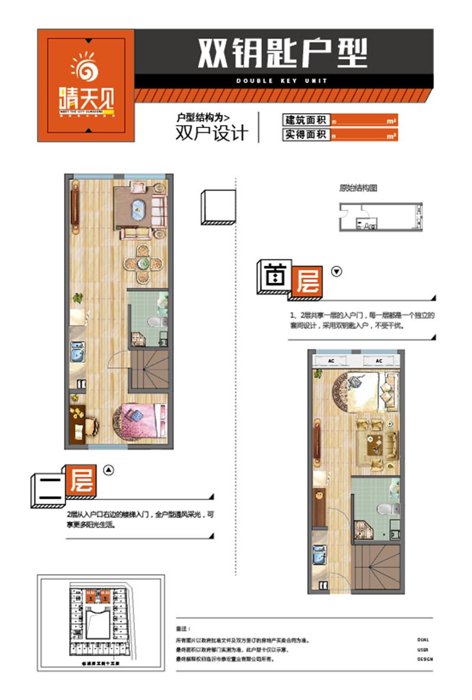 2室2厅2卫 约47㎡