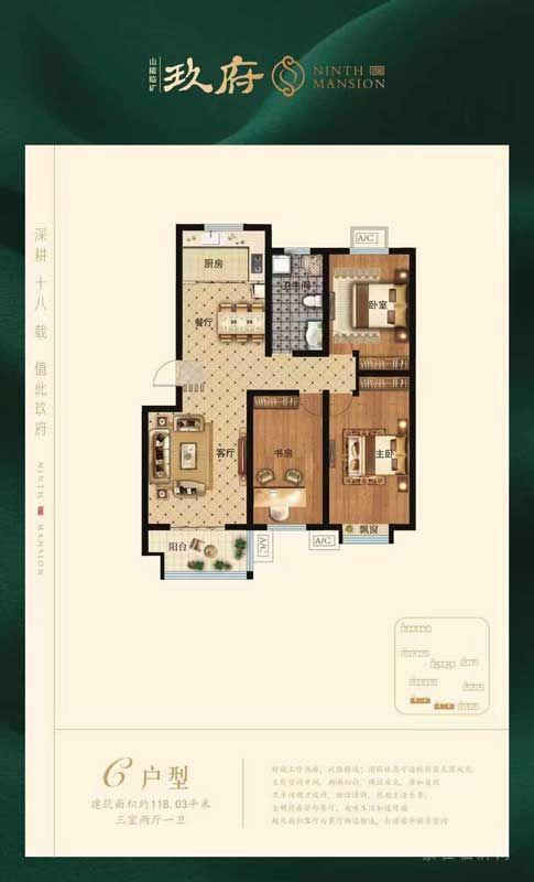 临矿·玖府 C户型 三室两厅一卫118.03㎡