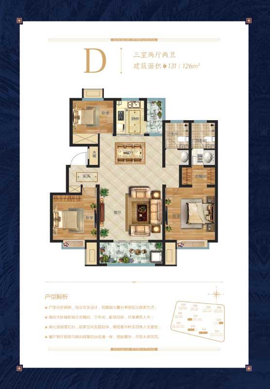 江泉国际三期D户型 三室两厅两卫 131/126㎡