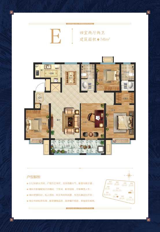 江泉国际三期E户型 四室两厅两卫 141㎡