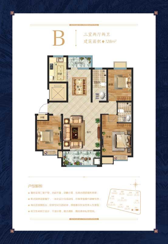 江泉国际三期B户型 三室两厅两卫 128㎡