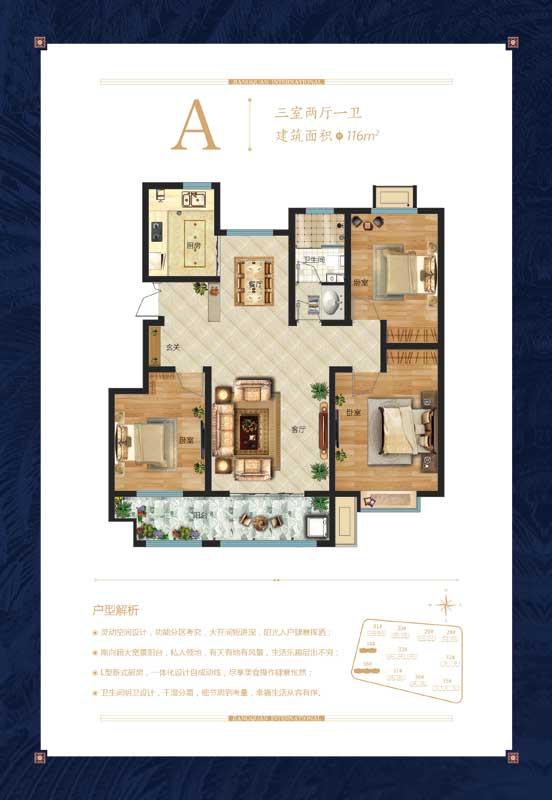 江泉国际三期A户型 三室两厅一卫 116㎡