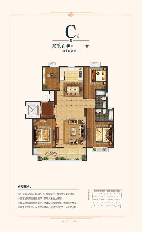 裕隆·文博苑C户型 四室两厅两卫 150㎡