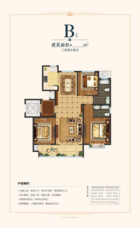 裕隆·文博苑B户型 三室两厅两卫 133㎡