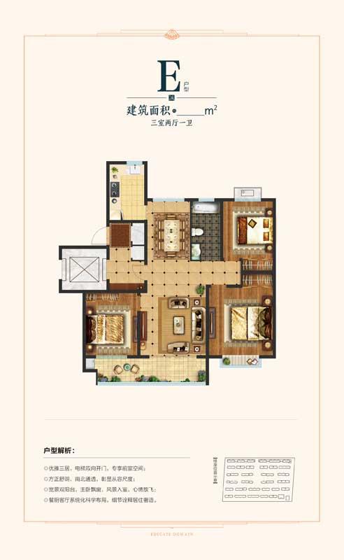裕隆·文博苑E户型 三室两厅一卫 122㎡