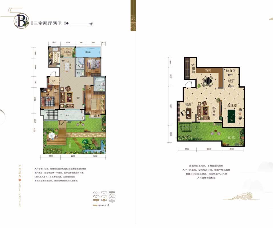 元沃·御景苑 B1户型 三室两厅两卫