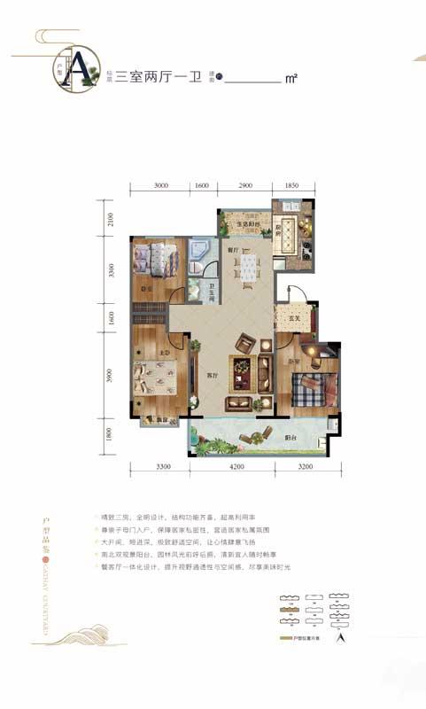 元沃·御景苑 A户型 三室两厅一卫