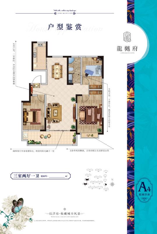 龙樾府 A4户型 三室两厅一卫