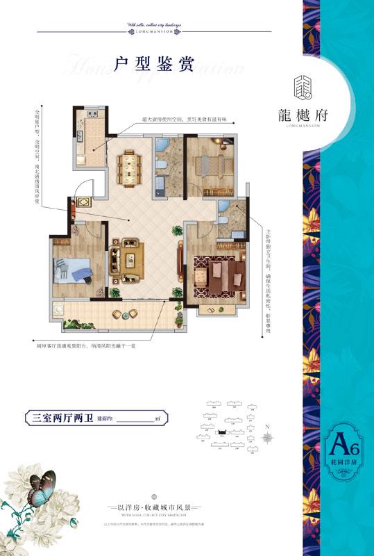 龙樾府 A6户型 三室两厅两卫