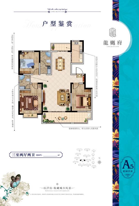 龙樾府 A5户型 三室两厅两卫