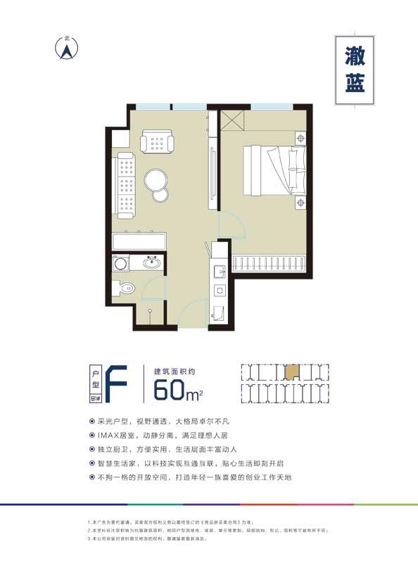远洋城大家公寓(大家·蓝)户型 60㎡