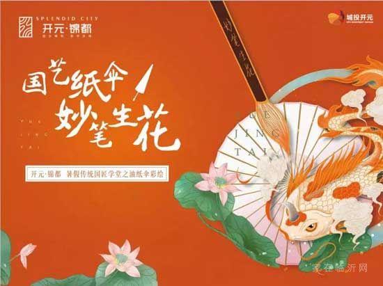 开元·锦都   暑假传统国匠学堂之油纸伞彩绘即将开课
