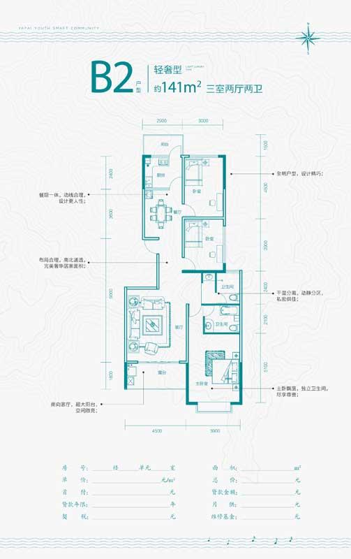 尚荣·玲珑公馆 1#楼B户型