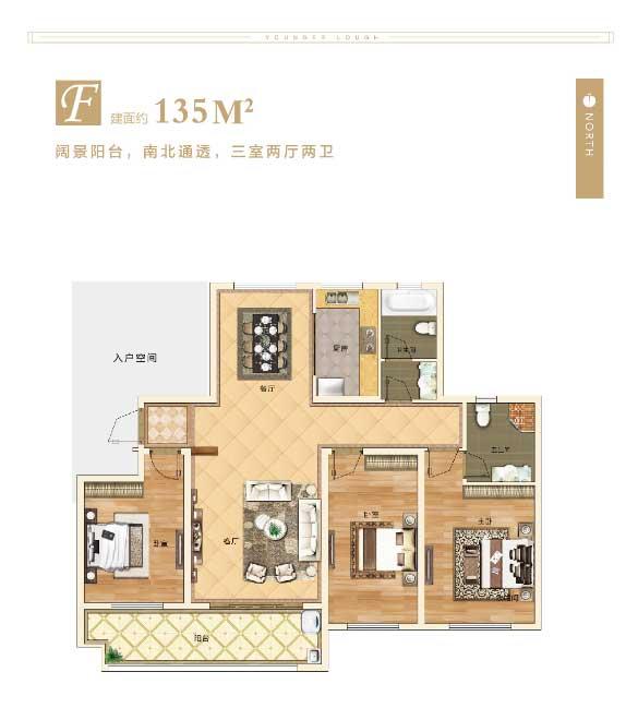 城资·菁英港湾F户型三室两厅两卫 建面135㎡