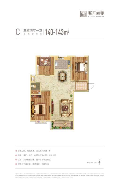城开尚苑C户型 三室两厅一卫 建面140-143㎡