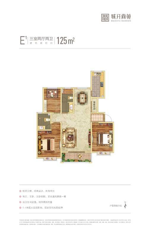城开尚苑E1户型 三室两厅两卫 建面125㎡