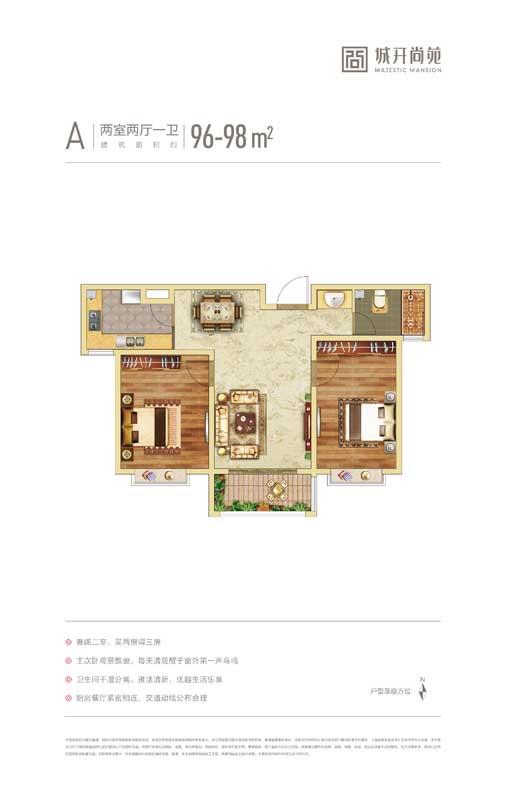 城开尚苑A户型 两室两厅一卫 建面96-98㎡