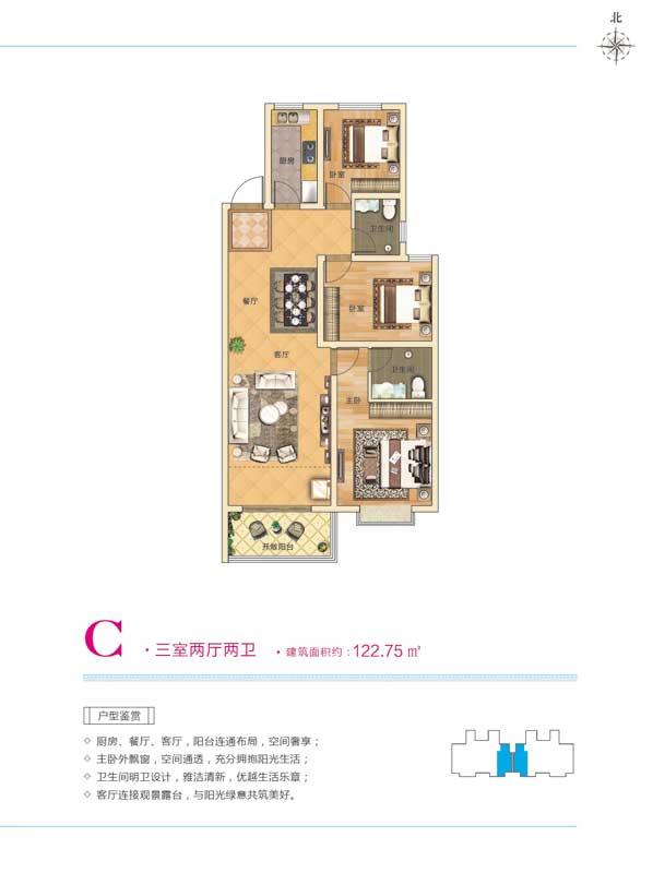 翔宇三江领秀C户型 三室两厅两卫 122.75㎡