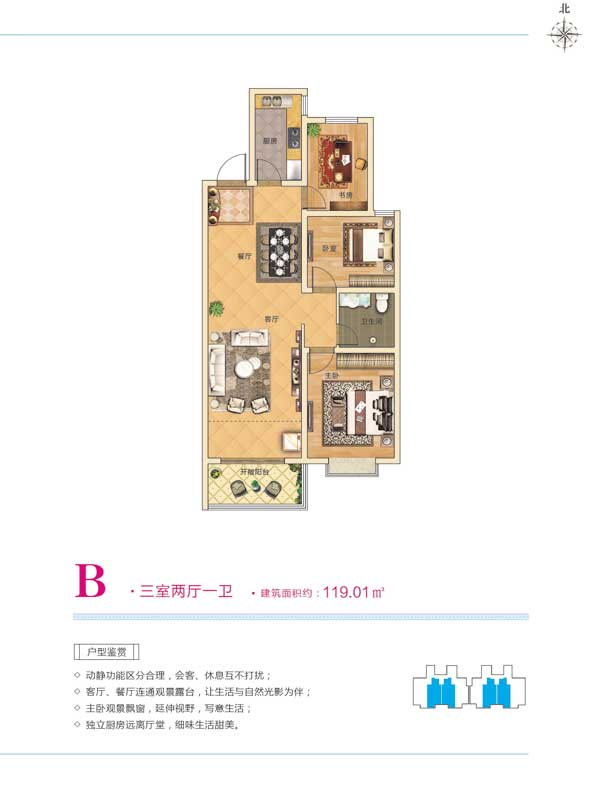翔宇三江领秀B户型 三室两厅一卫 119.01㎡