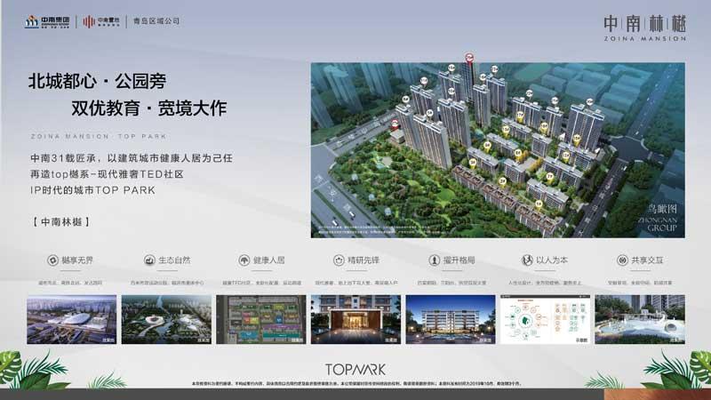 中南·林樾 宣传图