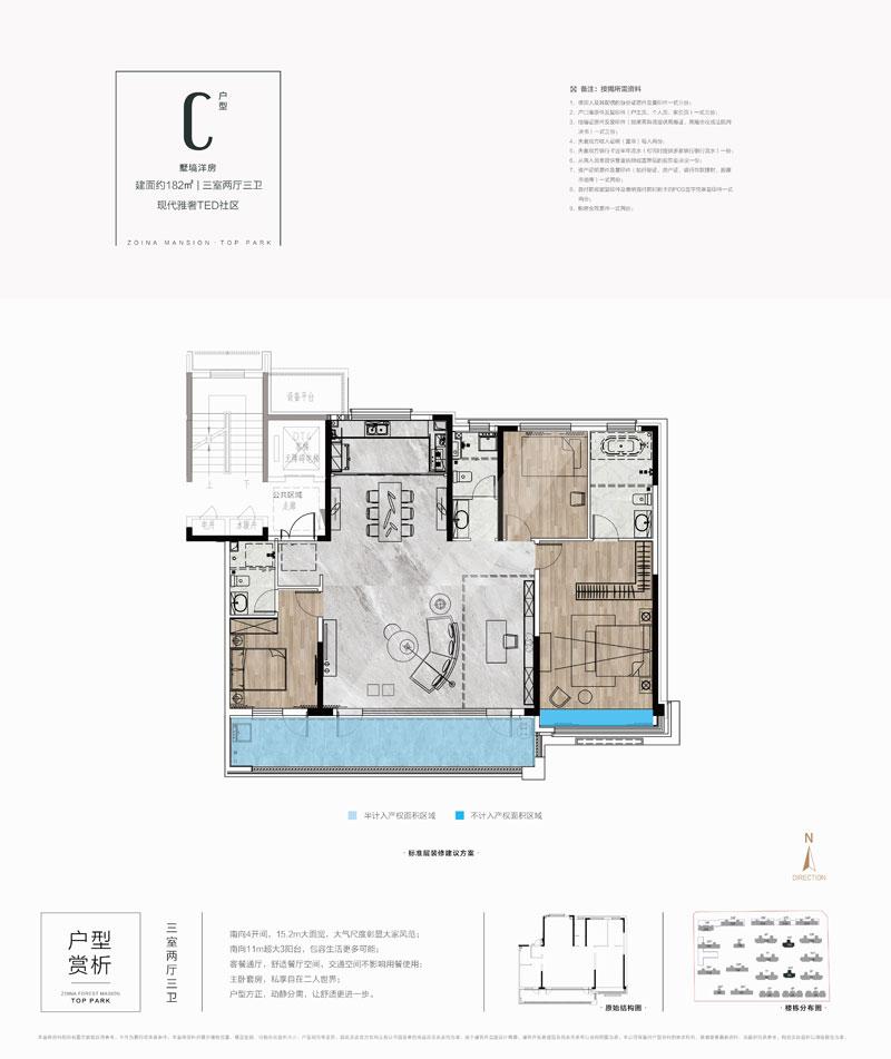 中南·林樾 C户型 182㎡ 三室两厅三卫