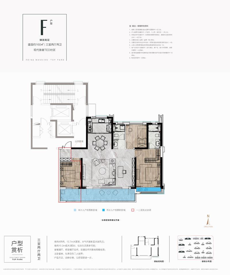 中南·林樾 F户型 160㎡ 三室两厅两卫