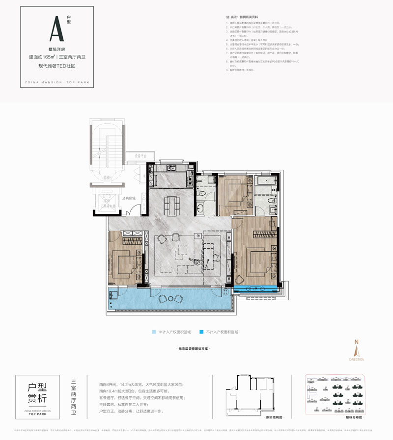 中南·林樾 A户型 165㎡ 三室两厅两卫