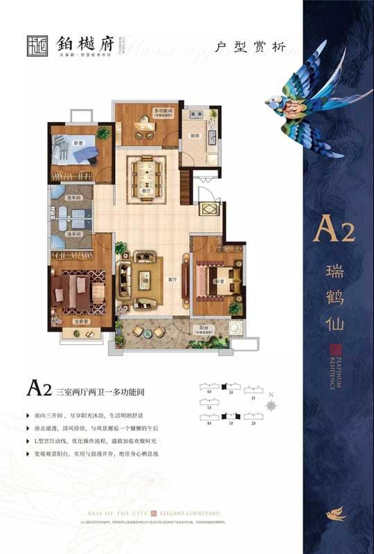 铂樾府A2户型 三室两厅两卫一多功能间