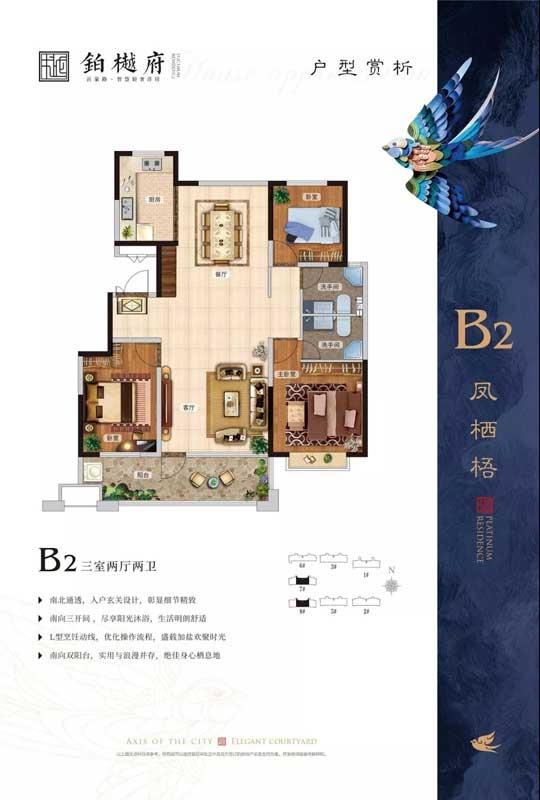 铂樾府B2户型 三室两厅两卫