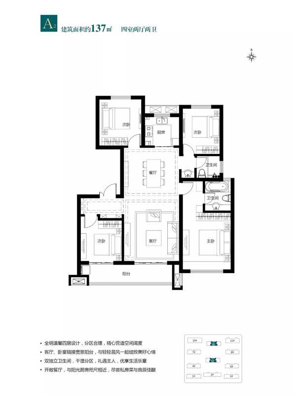 府佑书院A2户型 建面137㎡ 四室两厅两卫