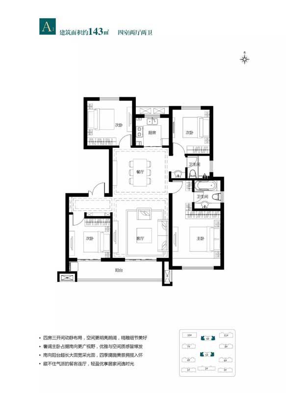 府佑书院A1户型 建面143㎡ 四室两厅两卫