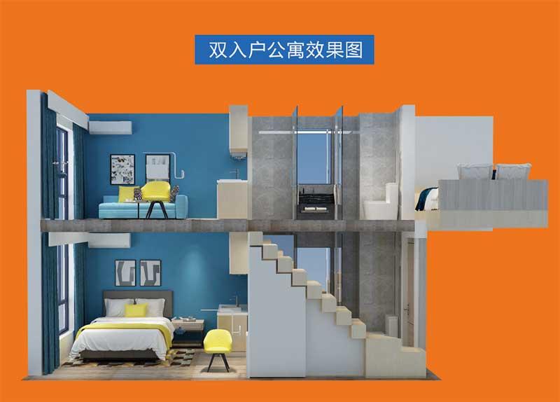 米庭智慧云朵 双入户公寓效果图